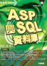 ASP與SQL資料庫