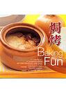 焗烤Baking fun