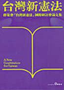 台灣新憲法 :  群策會「台灣新憲法」國際研討會論文集 = A new constitution for Taiwan /