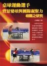 桌球運動選手背景變項與團隊凝聚力關係之研究 =  A study of therelationship between table tennis players