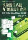 快速數位系統IC雛形設計實務:使用VHDL+Xilinx ISE 6.X