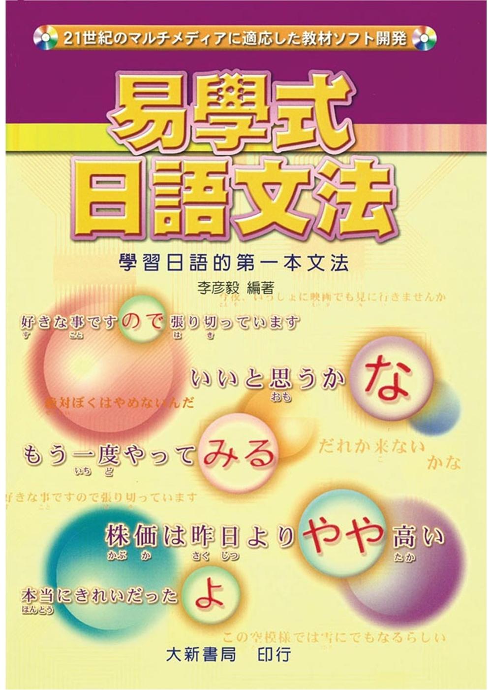 易學式日語文法