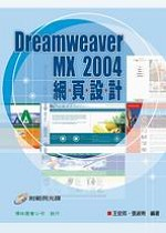 Dreamweaver MX 2004網頁設計
