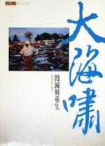 大海嘯 : 毀滅與重生