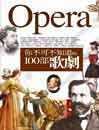 你不可不知道的100部歌劇 =  The best 100 of opera /