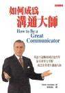 如何成為溝通大師