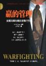 贏的管理 :  美國海軍陸戰隊教戰守則 = Warfighting : the United States marine corps /