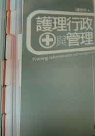 護理行政與管理 =  Nursing administration and management /