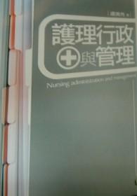 護理行政與管理 =  Nursing administration and management /