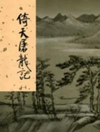 倚天屠龍記(一)新修版