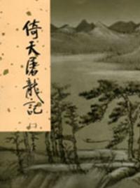 倚天屠龍記(二)新修版