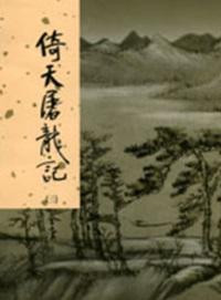 倚天屠龍記(三)新修版