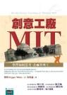 創意工廠MIT:學習如何思考,在麻省理工