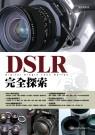 DSLR完全探索