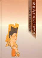 遨遊在中古文化的場域 :  六朝唐宋學術研討會論文集 /