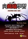 向螞蟻學習