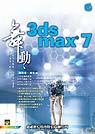 舞動3ds max 7