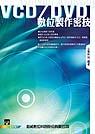 VCD/DVD數位製作密技