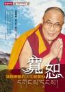 寬恕:達賴喇嘛的人生智慧
