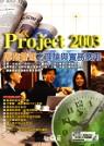 Project 2003專案管理之理論與實務應用