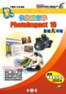 快快樂樂學PhotoImpact 10影像大不同
