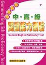 全民英檢:閱讀能力測驗