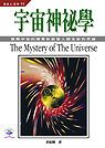 宇宙神祕學