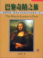 巴黎奇蹟之旅:飛躍巴黎,探索達文西神祕而奇蹟的一生