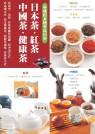 日本茶.紅茶.中國茶.健康茶 : 各種對身體有益的茶