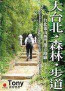 大臺北.森林.步道 :  臺北郊山熱門踏青路線 /