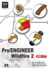 Pro/ENGINEER Wildfire 2輕鬆入門