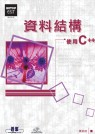 資料結構:使用C++