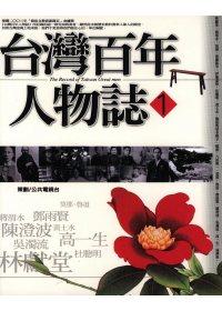 台灣百年人物誌