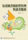 兒童圖書館經營管理與讀者服務 /
