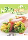 活力輕料理-低卡開胃又享瘦,飲食排毒零負擔