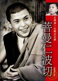 菩曼仁波切──台灣第一位轉世活...