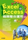 Excel與Access商務整合運用 : 工作效率百分百