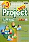 Project 2003私房教師