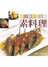 中日韓泰印法義素料理
