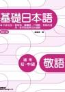 基礎日本語敬語修訂版