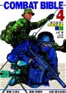 戰鬥聖經(4)
