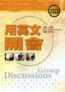 用英文開會(書+CD)