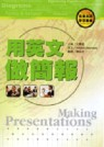 用英文做簡報 = Making presentations