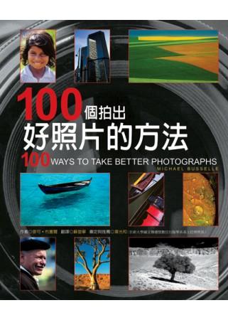 100個拍出好照片的方法 /