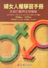 婦女人權學習手冊:在地行動與全球聯結