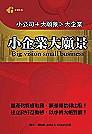 小企業大願景:小公司+大願景>大企業