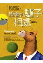 學會跟驢子相處