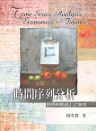 時間序列分析 :  經濟與財務上之應用 = Time series analysis in economics and finance /