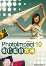 PhotoImpact 10相片編修實務