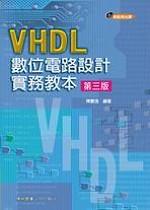 VHDL數位電路設計實務教本 /